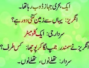 Funny Sardar Jokes Sardar Child Jokes Punjabi Jokes