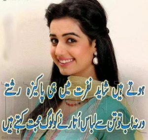 2 line sad poetry urdu
