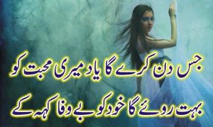 2 line sad urdu shayari