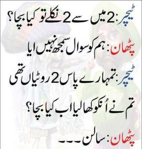 best pathan jokes