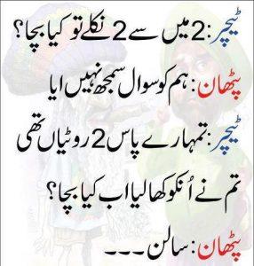 Funny Pathan Jokes | Urdu Lateefay Pathan | Jokes of Pathan