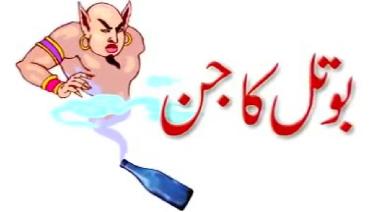 Bottle Ka Jin | Urdu children story by Anwar Farhaad