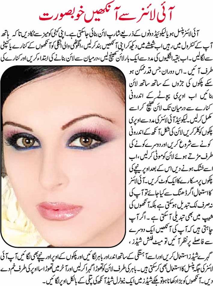 Party Makeup Tips In Urdu - Style Guru Fashion Glitz Glamour Style Unplugged