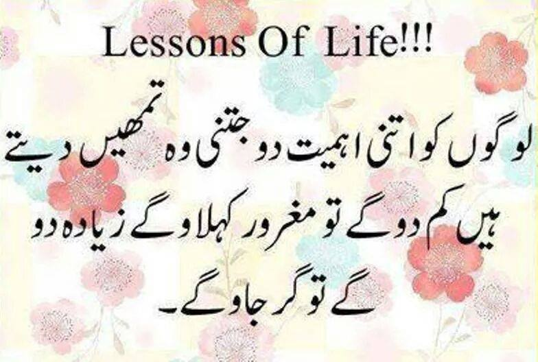 Quotes In Urdu Fascinating Life Quotes  Life Quotes In Urdu  Best Quotes About Life