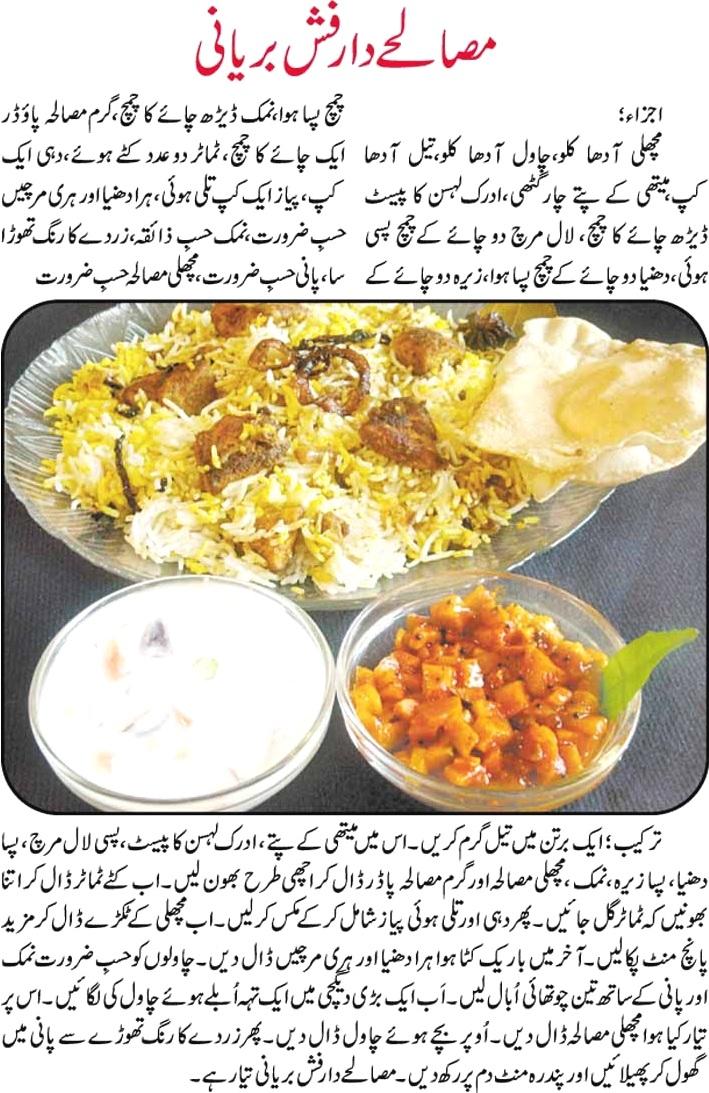 Fish Biryani Fish Biryani Recipe In Urdu Fish Biryani Recipe