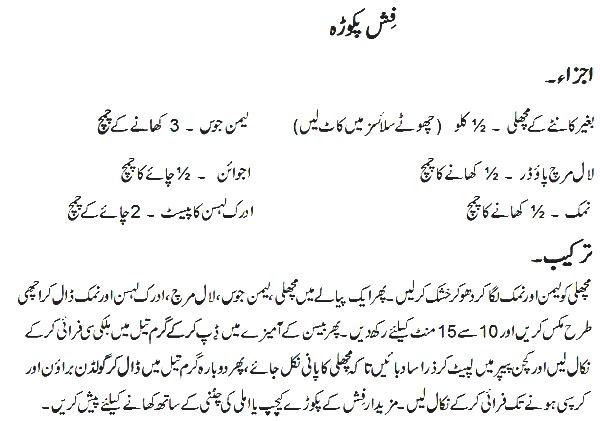 Fish pakora recipe fish pakora recipe in urdu fish pakora fish pakora recipe thecheapjerseys Choice Image
