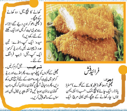 Fried fish recipe easy fried fish recipe fried fish for Easy fish fry recipe