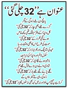 funny urdu poems
