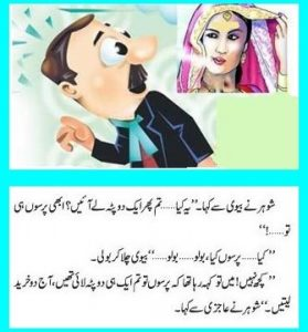 husband wife jokes urdu
