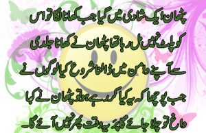jokes pathan