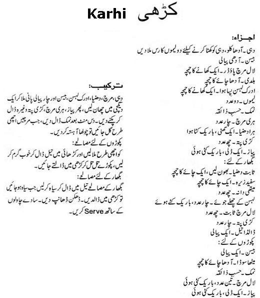 Kari pakora recipe kari pakora recipe in urdu kari pakora kari pakora recipe thecheapjerseys Choice Image
