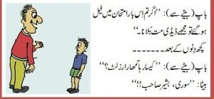 kids jokes in urdu