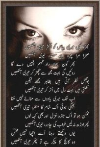 mohsin naqvi sad poetry