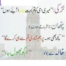 pathan funny jokes