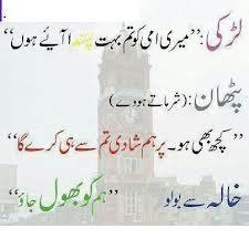 Funny Jokes In Urdu Of Pathan And Sardar Funny Pathan Jokes | U...