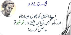 quotes of sheikh saadi
