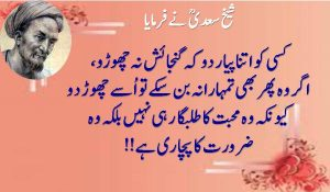 quotes of sheikh saadi in urdu