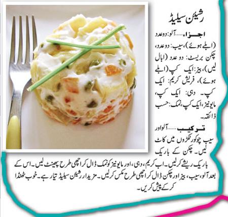 Chinese Salad Recipes In Urdu