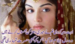 sad 2 lines shayari