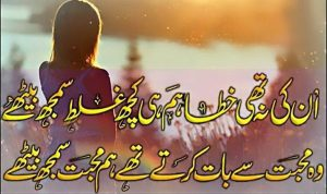 sad two line shayari