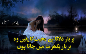 sad two lines shayari