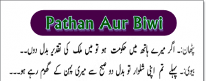 urdu jokes sms for pathan