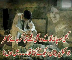 urdu sad poetry two lines