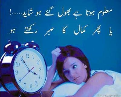 flirt sms girlfriend urdu
