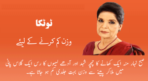 zubaida apa ke totkay for weight loss in urdu