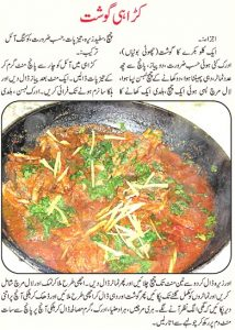 karahi gosht recipe in urdu