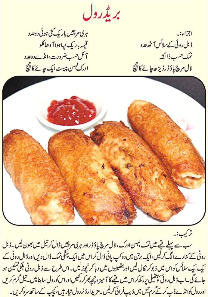 Bread roll recipe bread roll recipe in urdu bread roll bread roll recipe in urdu forumfinder Choice Image