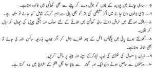 khansi ka ilaj in urdu