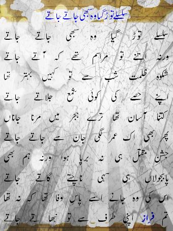 ahmed faraz shayari