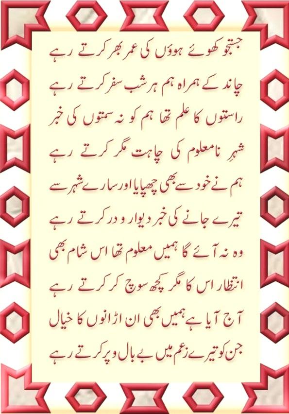pakistani ghazal