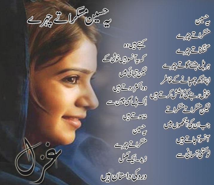 pakistani ghazals