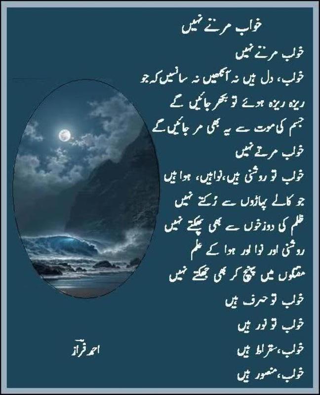 poetry of ahmed faraz