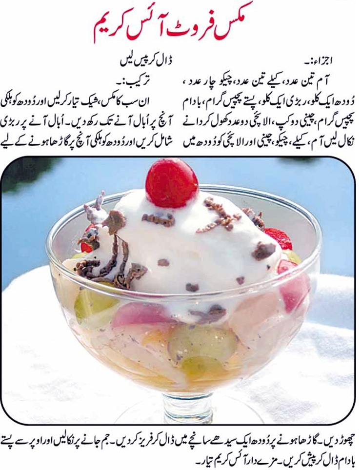 mix fruit ice cream