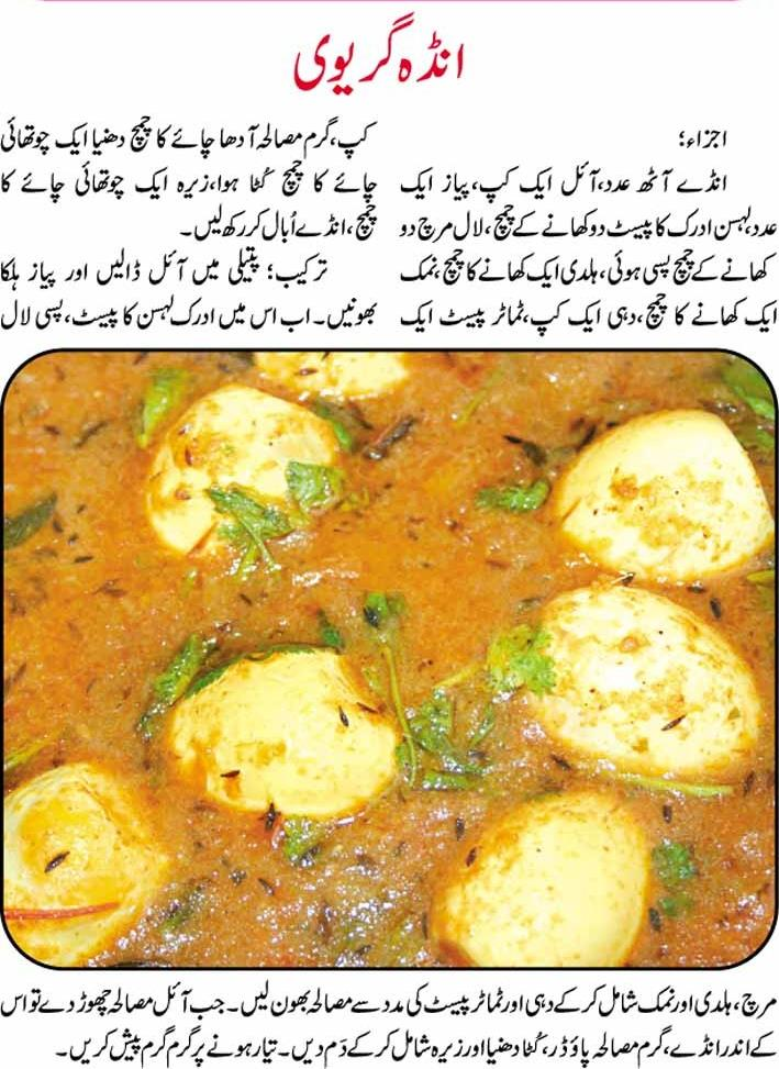 anda gravy recipe