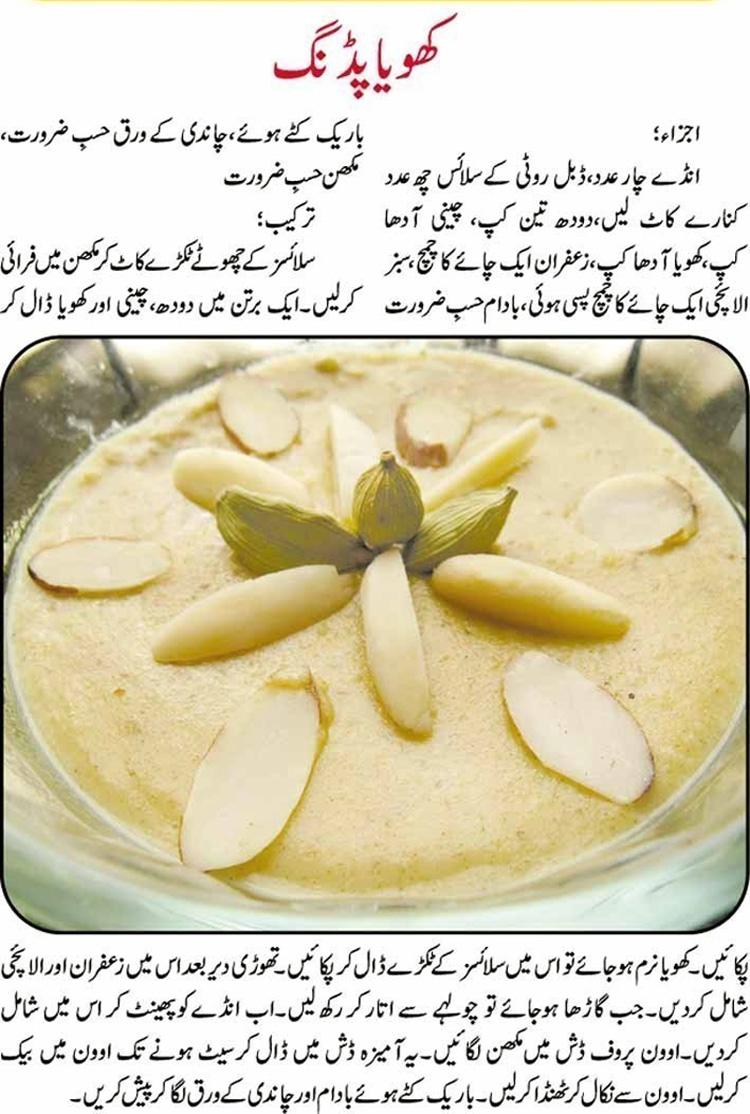 khoya pudding