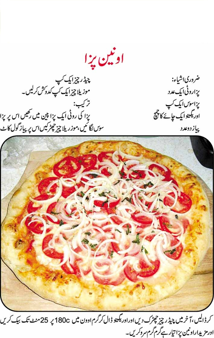 onion pizza recipe