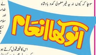 anokha inaam urdu story