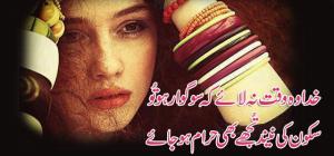 2 line sad shayari in urdu