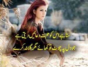 best 2 lines sad shayari
