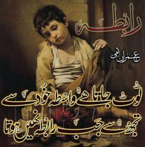 best 2 lines sad urdu poetry