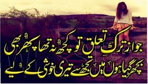 best two lines sad urdu shayari