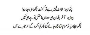 jokes of pathan