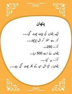 pathan jokes sms