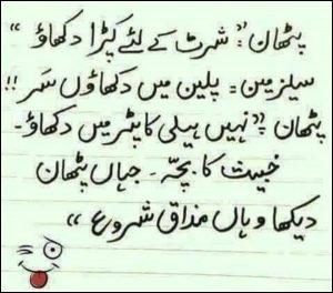 funny pathan jokes