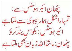 pathan urdu jokes