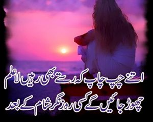 sad 2 line poetry